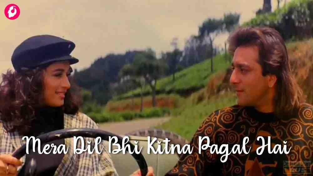 Mera Dil Bhi KItna pagal hai- Hindi Song Lyrics