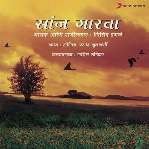 Bhet majhi tujhi – Marathi Song Lyrics