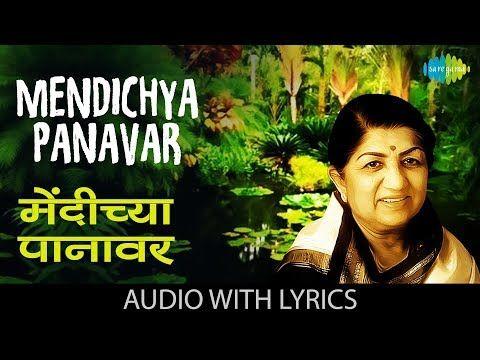 Mendichya Panavar  Marathi Song Lyrics